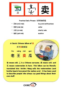 Chinesee Flashcard_卖_Sell