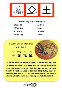 Chinesee Flashcard_土_Soil/Earth