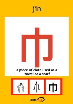 Chinesee Flashcard_巾_Towel/Scarf
