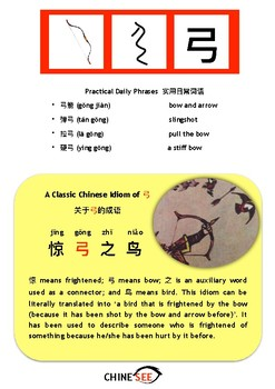 Chinesee Flashcard_弓_Bow