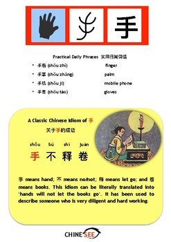 Chinesee Flashcard_手_Hand
