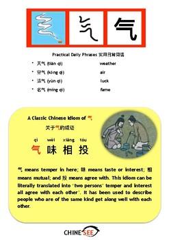 Chinesee Flashcard_气_Air