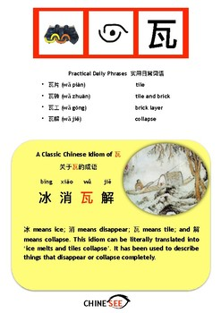 Chinesee Flashcard_瓦_Tile