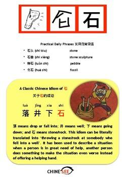 Chinesee Flashcard_石_Rock/Stone