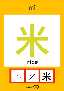 Chinesee Flashcard_米_Rice