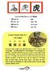 Chinesee Flashcard_虎_Tiger