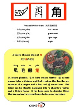 Chinesee Flashcard_角_Horn