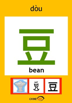 Chinesee Flashcard_豆_Bean