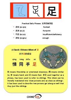 Chinesee Flashcard_足_Foot