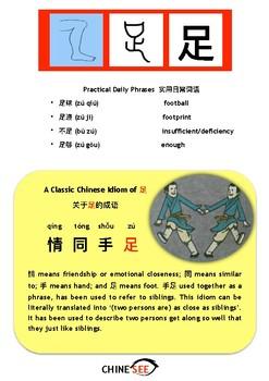Chinesee Flashcard_足_Foot