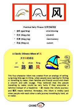 Chinesee Flashcard_风_Wind