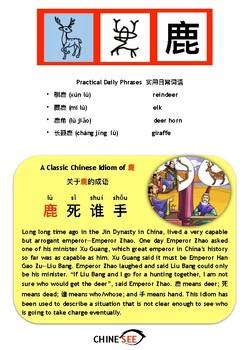 Chinesee Flashcard_鹿_Deer