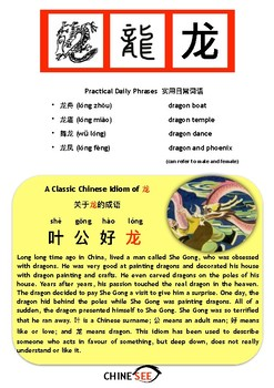 Chinesee Flashcard_龙_Dragon