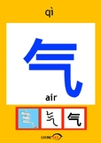 Chinesee Flashcard_气_Air