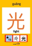 Chinesee Flashcard_光_Light