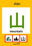 Chinesee Flashcard_山_Mountain