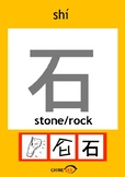 Chinesee Flashcard_石_Rock/Stone