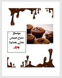 Chocolate Chip Muffin Lab