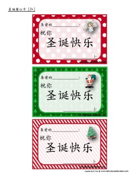 Christmas Activities Pack {Simplified Chinese}