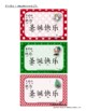 Christmas Activities Pack {Simplified Chinese with Pinyin}