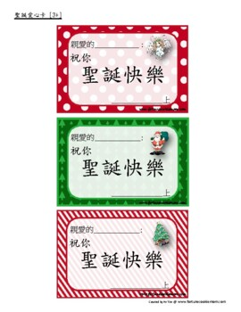 Christmas Activities Pack {Traditional Chinese}