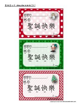 Christmas Activities Pack {Traditional Chinese with Pinyin}