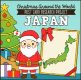 Christmas Around the World - Christmas in Japan