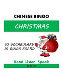 Christmas Bingo In Chinese