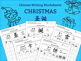Christmas - Chinese Writing Activity 47 pages + 4 pages Coloring Worksheets