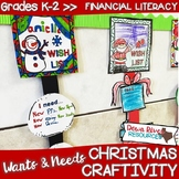 Christmas Craftivity- Wants and Needs- Holiday Bulletin Board