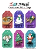 Christmas Gift Tags { English with Simplified Chinese}