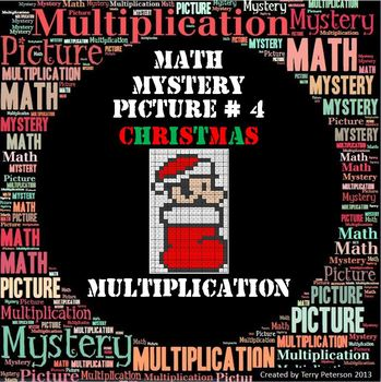 Christmas Math Mystery Picture #4  ~ Multiplication