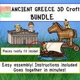 Ancient Greece Easy Printable 3D Craft