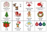 Christmas Pack in Chinese Mandarin