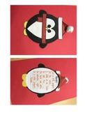 Christmas Penguin poem craft