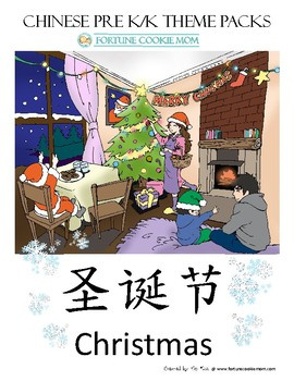 Christmas Pre-K/Kindergarten Pack (English with Simplified