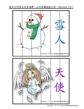 Christmas Pre-K/Kindergarten Pack (English with Traditional Chinese)