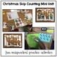 Christmas Skip Counting Mini Unit