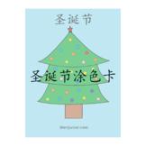 Christmas Theme Coloring Page
