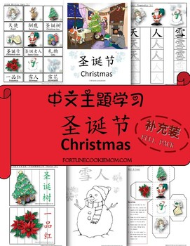 Christmas Theme FULL Pack (English with Simplified Chinese)
