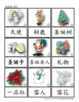 Christmas Theme FULL Pack (Simplified Chinese)