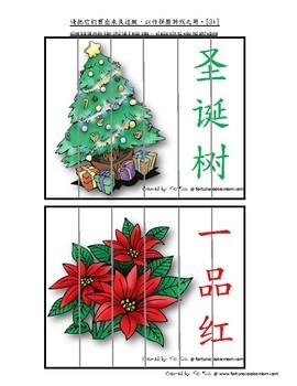 Christmas Theme FULL Pack (Simplified Chinese with Pinyin)