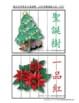 Christmas Theme FULL Pack (Traditional Chinese)