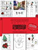 Christmas Theme FULL Pack (Traditional Chinese with Pinyin)
