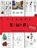 Christmas Theme FULL Pack (Traditional Chinese with Zhuyin)