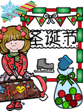 Christmas Vocabulary in Chinese 圣诞词卡