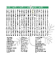 Christmas Wordsearch FRENCH