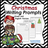 Christmas Writing Prompts (English and Greek version)