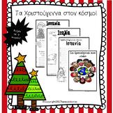 Christmas around the world (Greek Version) .