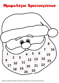 Christmas calendar (Ημερολόγιο Χριστουγέννων)